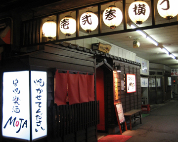 串焼楽酒 MOJA古川店