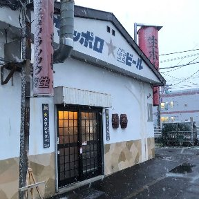 居酒屋 がんび本店