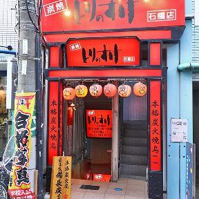 にわ・とりのすけ 六甲道店