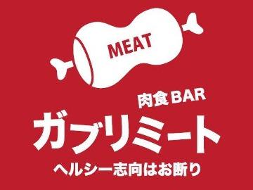 肉食BAR ガブリミート梅田茶屋町店