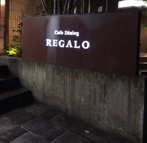 Cafe Dining REGALO