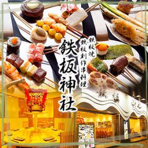鉄板神社総本店