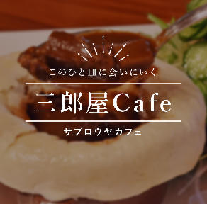三郎屋Cafe