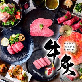 特選和牛と産直野菜 牛炙豊田市駅前店