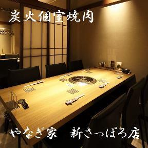 個室×焼肉 やなぎ家新さっぽろ店
