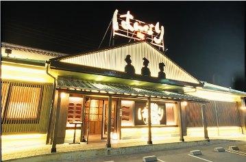 和食・創作料理 はんなり春日井店