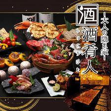 地酒と創作和食酒肴人~しゅこうびと~ 名古屋栄店