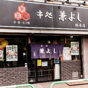 串処 兼よし総本店