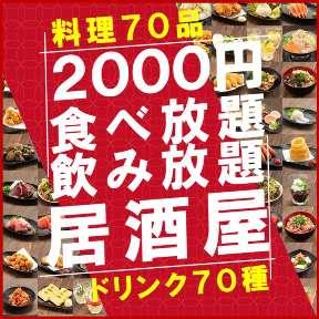 2000円 食べ放題飲み放題 居酒屋おすすめ屋 船橋店