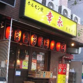 ホルモン焼 幸永 新宿本店