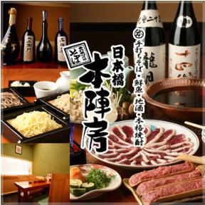 日本酒と鮮魚 本陣房 はなれ