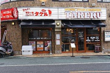 1ポンドのステーキハンバーグ タケル 高槻店