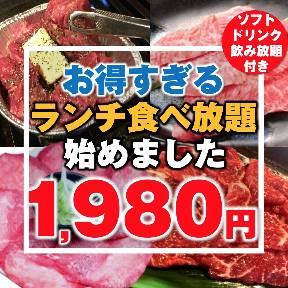 380円レーン焼肉 火の国袋井店