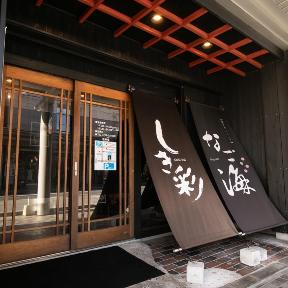 個室居酒屋 しき彩豊岡駅前店
