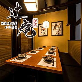 肉寿司と和食個室居酒屋 辻庵 王子店