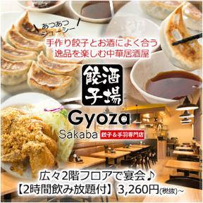 餃子酒場勝どき店