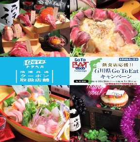 個室金沢酒場 魚ぎゅう(うおぎゅう)