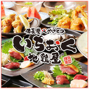いちおく 地鶏屋堺筋本町店