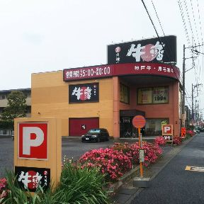炭火焼肉 牛藩越谷蒲生店