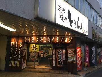 炭火焼肉 ときん 菊水店