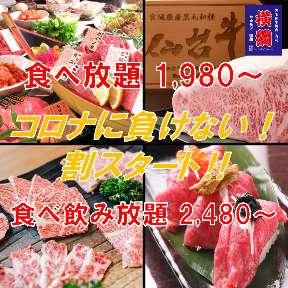 A5仙台牛個室焼肉 食べ飲み放題 横綱
