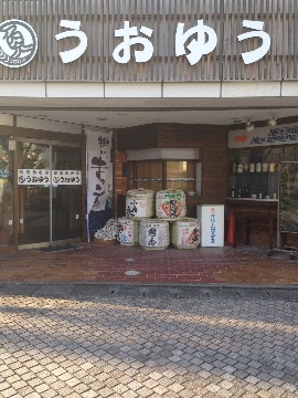 うおゆう掛川駅前店