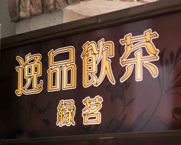 食べ飲み放題 中華 逸品飲茶池袋西口