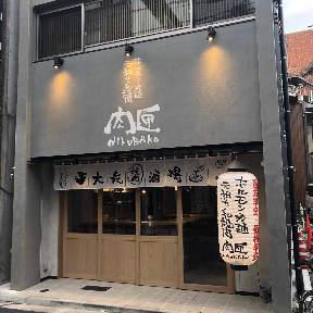 広島ホルモン・冷麺・たれ焼肉肉匣(ニクバコ) 中町店