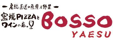 窯焼PIZZAとワインの店 BOSSO八重洲店