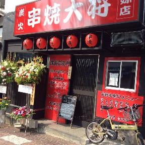 炭火串焼大将草薙店