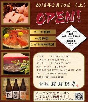 こだわり鮮魚と厳選日本酒 食彩おおひさ