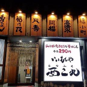 いいもんや酉二九秋田駅前店