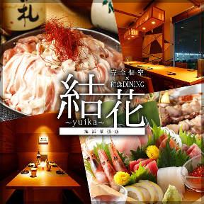 夜景個室 150種食べ飲み放題居酒屋 茜音 海浜幕張店