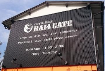 コーヒー&バル RAI4GATE‐ライヨンゲート‐