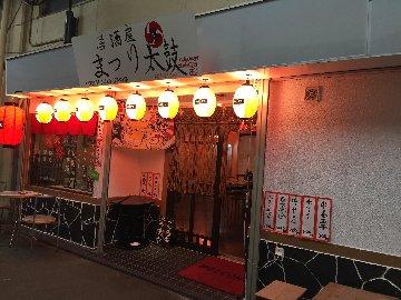 祭り太鼓高円寺店