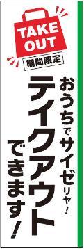 サイゼリヤイオン鎌取店
