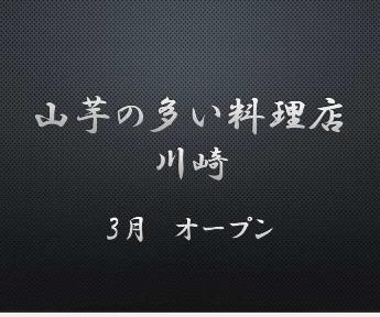 山芋の多い料理店 川崎
