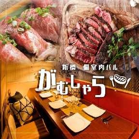 個室肉バルがむしゃら新橋店