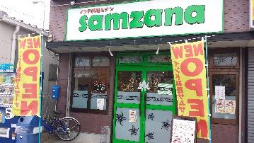 インド料理 サムザーナ福室店