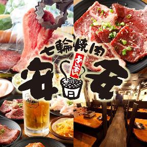 七輪焼肉 安安札幌麻生店