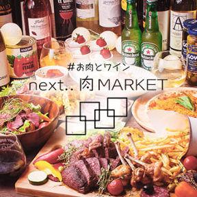 #お肉とチーズとワイン next..肉MARKET天王寺店