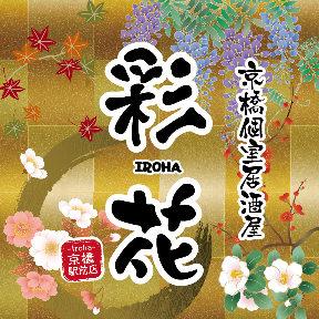 京橋 個室居酒屋 彩花 ~iroha~京橋駅前店