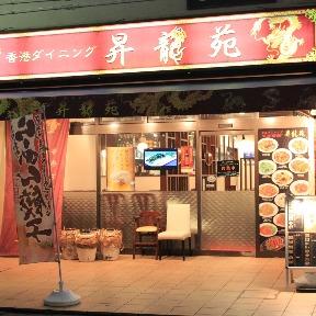香港ダイニング 昇龍苑勝田台本店