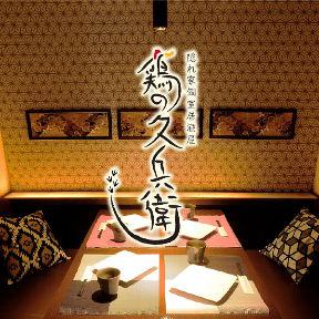 焼き鳥食べ放題×個室 鶏の久兵衛名駅店
