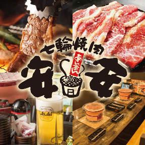 七輪焼肉 安安横浜北口店