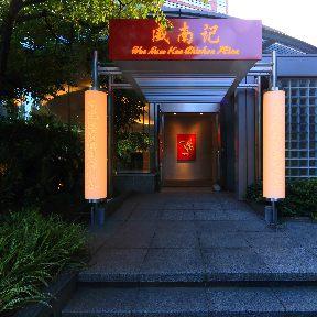 威南記海南鶏飯日本本店