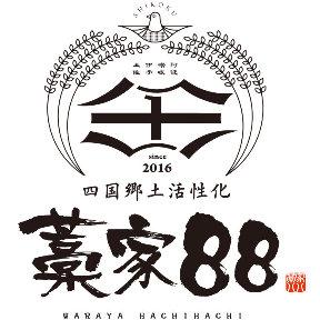四国郷土活性化 藁家88東岡崎店