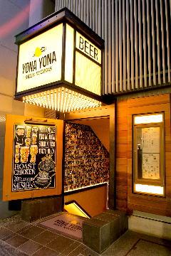 YONA YONA BEER WORKS新宿東口店