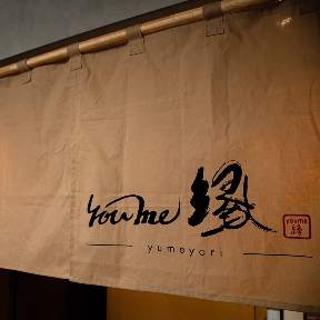 you me 縁