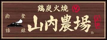 山内農場田町三田口駅前店